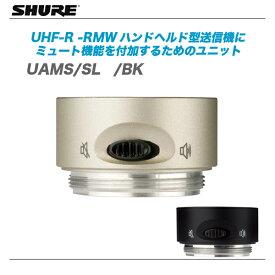 SHURE(シュアー) 『UAMS/SL/BK』ワイヤレス新周波数帯域 ミュートスイッチ・ユニット【代引き手数料無料♪】