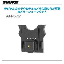 SHURE(シュアー) 『AFP512』ワイヤレス新周波数帯域 カメラ・シューマウント【代引き手数料無料♪】