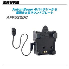 SHURE(シュアー) 『AFP522DC』ワイヤレス新周波数帯域 接続ケーブル 【代引き手数料無料♪】