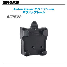 SHURE(シュアー) 『AFP522』ワイヤレス新周波数帯域 マウントプレート 【代引き手数料無料♪】