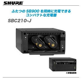 SHURE(シュアー) 『SBC210-J』ワイヤレス新周波数帯域 ポータブル充電器 【代引き手数料無料♪】