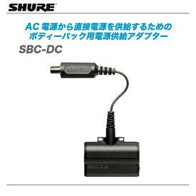 SHURE(シュアー) 『SBC-DC』ワイヤレス新周波数帯域 ボディーパック用電源供給アダプター 【代引き手数料無料♪】