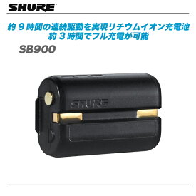 SHURE(シュアー) 『SB900』 リチウムイオン充電池【代引き手数料無料♪】