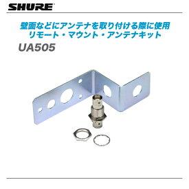SHURE(シュアー) 『UA505』 リモート・マウント・アンテナキット【代引き手数料無料♪】