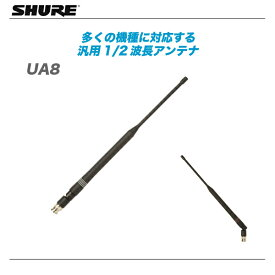 SHURE(シュアー) 『UA8』 リモート・マウント・アンテナキット【代引き手数料無料♪】