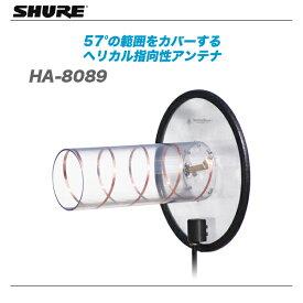 SHURE(シュアー) 『HA-8089』 ヘリカル指向性アンテナ【代引き手数料無料♪】