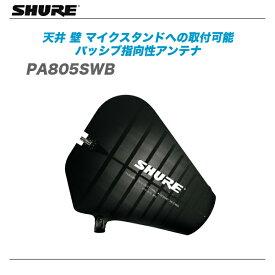 SHURE(シュアー)『PA805SWB』 パッシブ指向性アンテナ【代引き手数料無料♪】
