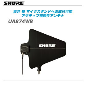 SHURE(シュアー)『UA874WB』 新周波数帯域対応 アクティブ指向性アンテナ【代引き手数料無料♪】