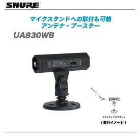 SHURE(シュアー)『UA830WB』 新周波数帯域対応 アンテナ・ブースター 【代引き手数料無料♪】