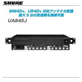 SHURE(シュアー)『UA845J』 新周波数帯域対応 アンテナ分配器 【代引き手数料無料♪】