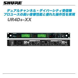 SHURE(シュアー)『UR4D+-XX』 新周波数帯域対応 ダイバーシティ受信機 【代引き手数料無料♪】