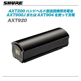 SHURE(シュアー)『AXT920』 ワイヤレス新周波数帯域AXT100用充電器【代引き手数料無料♪】