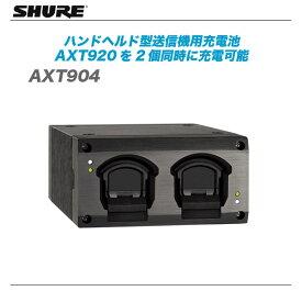 SHURE(シュアー)『AXT904』 ワイヤレス新周波数帯域AXT920用充電器【代引き手数料無料♪】