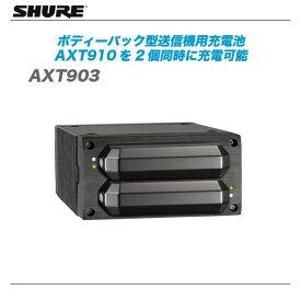 SHURE(シュアー)『AXT903』 ワイヤレス新周波数帯域AXT900用充電モジュール【代引き手数料無料♪】