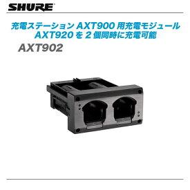 SHURE(シュアー)『AXT902』 ワイヤレス新周波数帯域AXT900用充電モジュール【代引き手数料無料♪】