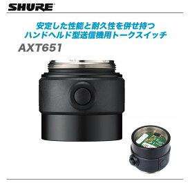 SHURE(シュアー)『AXT651』 AXT用ハンドヘルド型送信機トークスイッチ【代引き手数料無料♪】