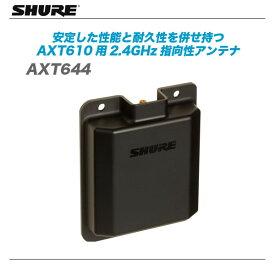 SHURE(シュアー)『AXT644』 指向性アンテナ【代引き手数料無料♪】