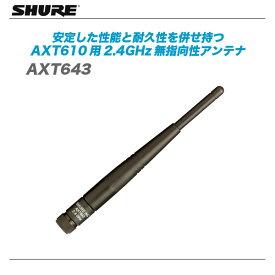 SHURE(シュアー)『AXT643』 AXT用アンテナ【代引き手数料無料♪】