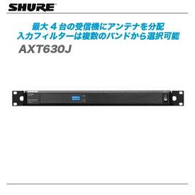 SHURE(シュアー)『AXT630J』 AXT用アンテナ分配機【代引き手数料無料♪】