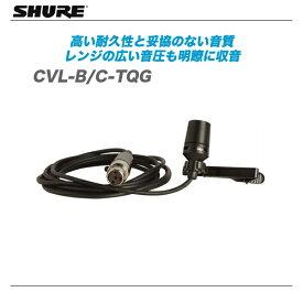 SHURE(シュアー)ワイヤレス送信機用マイク『CVL-B/C-TQG』【代引き手数料無料♪】