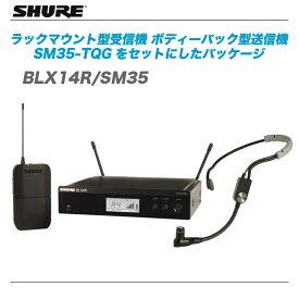 SHURE(シュアー)『BLX14R/SM35』ラックマウント型受信機とボディーパック型送信機、ヘッドウォーン・マイクロホンSM35-TQGをセットにしたパッケージ【代引き手数料無料♪】