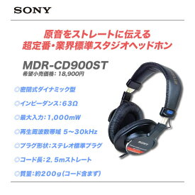 SONY(ソニー)モニターヘッドホン『MDR-CD900ST』【代引き手数料無料!!】