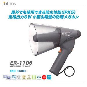 TOA 防水 コンパクト メガホン ER-1106 【代引き手数料無料♪】