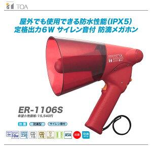 TOA 防水 コンパクト メガホン ER-1106S 【代引き手数料無料♪】