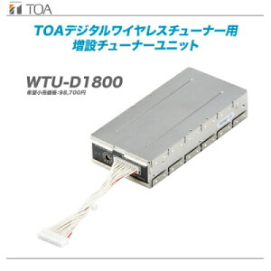 TOA デジタルワイヤレスチューナーユニット『WTU-D1800』【沖縄・北海道含む全国送料無料!】【代引き手数料無料】