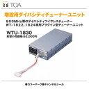 【在庫限り特価】TOA(ティーオーエー)増設チューナーユニット『WTU-1830』【代引き手数料無料】