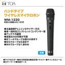 TOA(ティーオーエー)ワイヤレスマイク『WM-1220』【代引き手数料無料】