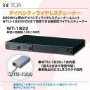 TOA(ティーオーエー)2chワイヤレスチューナー『WT-1822』【代引き手数料無料】