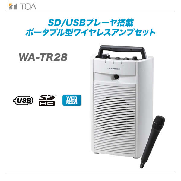 TOA(ティーオーエー)ワイヤレスアンプセット『WA-TR28』【全国配送・代引き手数料無料】