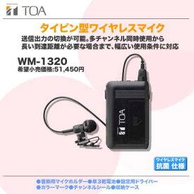 TOA ワイヤレスマイク『WM-1320』【代引き手数料無料♪】