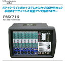 WHARFEDALE PRO パワードミキサー PMX710 【沖縄・北海道含む全国送料無料!】