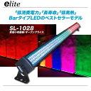 E-Lite 演出用 BARタイプ LEDライト SL-1028 【代引き手数料無料♪】