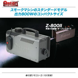 ANTARI 800W 小型スモークマシン Z-800II【代引き手数料無料♪】