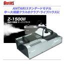 ANTARI 1500Wスモークマシン Z-1500II 【沖縄・北海道含む全国配送料無料!】