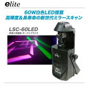 E-Lite 60W LED ミラースキャン LSC-60LED 【沖縄・北海道含む全国配送料無料!】