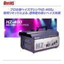 ANTARI ディフュージョン HZ-400 【沖縄・北海道含む全国配送料無料!】