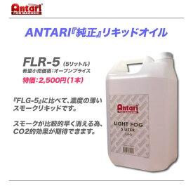 ANTARI 純正スモークリキッド FLR-5 【代引き手数料無料♪】