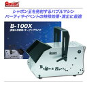ANTARI シャボン玉マシン B-100X 【代引き手数料無料♪】