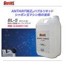 ANTARI バブルマシン用リキッド(シャボン液)BL-5 【代引き手数料無料♪】