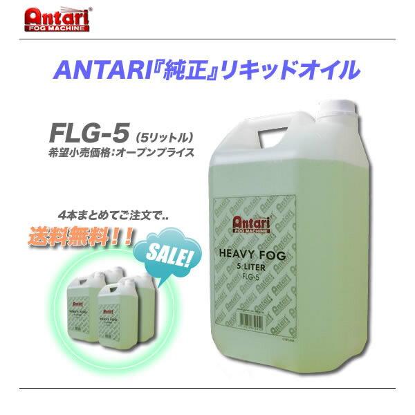 ANTARI 純正スモークリキッド FLG-5 【代引き手数料無料♪】