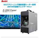 ANTARI フェイザーマシン『Z-350 Fazer』【代引き手数料無料♪】