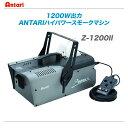 ANTARI スモークマシン『Z-1200II』【全国配送無料・代引き手数料無料♪】