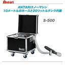 ANTARI(アンタリ)スノーマシン『S-500』【全国配送無料・代引き手数料無料!】