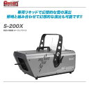 ANTARI(アンタリ)スノーマシン『S-200X/静音タイプ』【代引き手数料・送料無料!】