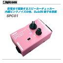 digicom(デジコム) スピーカーチェッカー 『SPC01.』【全国配送無料・代引き手数料無料♪】
