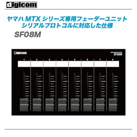 digicom(デジコム)フェーダーコントローラー 『SF08M』【全国配送無料・代引き手数料無料♪】